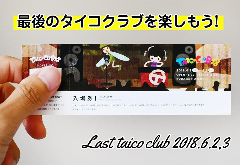 【タイコクラブ参加者に告ぐ】9回参加しての私見・必見!! 服装・持ち物備忘録リスト
