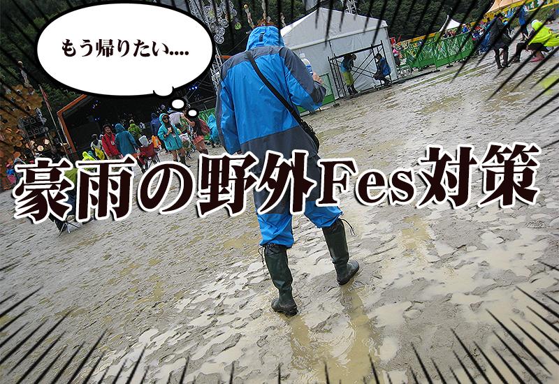 【雨の野外Fesに負けるな!雨に負け無い厳選アイテム】