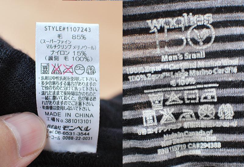 wool002