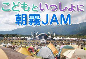 【朝霧JAMでふもとっぱらキャンプ場デビュー】子連れには絶対オススメ!!!