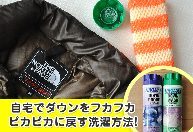 【ダウンジャケットの洗濯は自宅でOK】ふかふか復活の鍵はテニスボールが決め手!!!