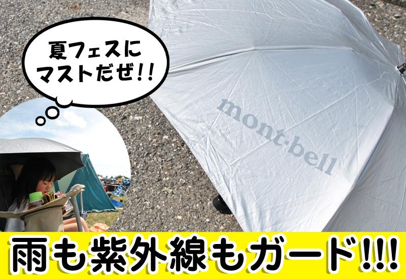 【梅雨・紫外線対策】モンベルの日傘がアウトドアにも日常にも最強説