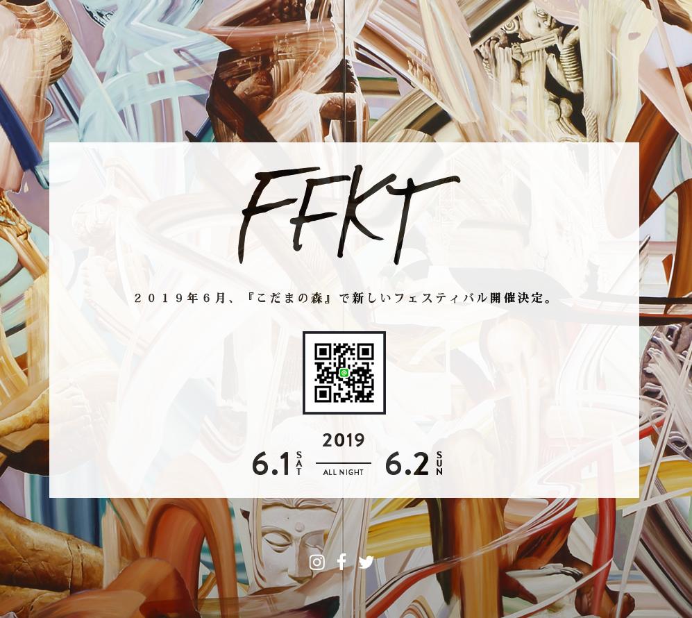 【タイコクラブ後続イベント 】FFKTが今から楽しみ。
