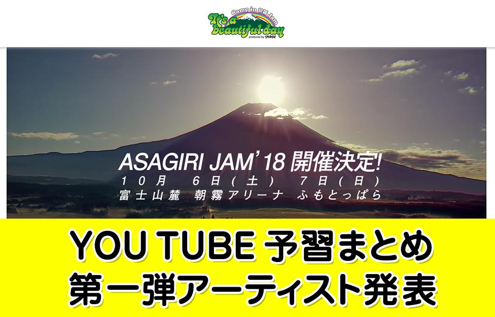 【速報 朝霧JAM 2018出演アーティスト発表】YouTubeまとめ付き!