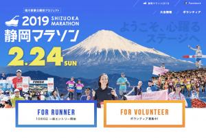 【静岡マラソン・ついでに観光】疲労回復・ご褒美スポットをご案内!!!