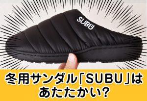 【検証】冬用サンダルSUBUは温かい?