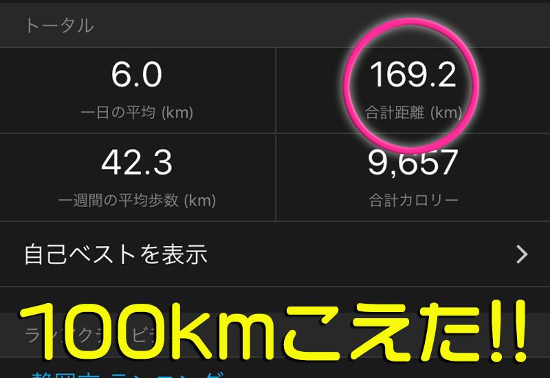【めざせサブ4】月間走行距離100キロ走って見えた課題