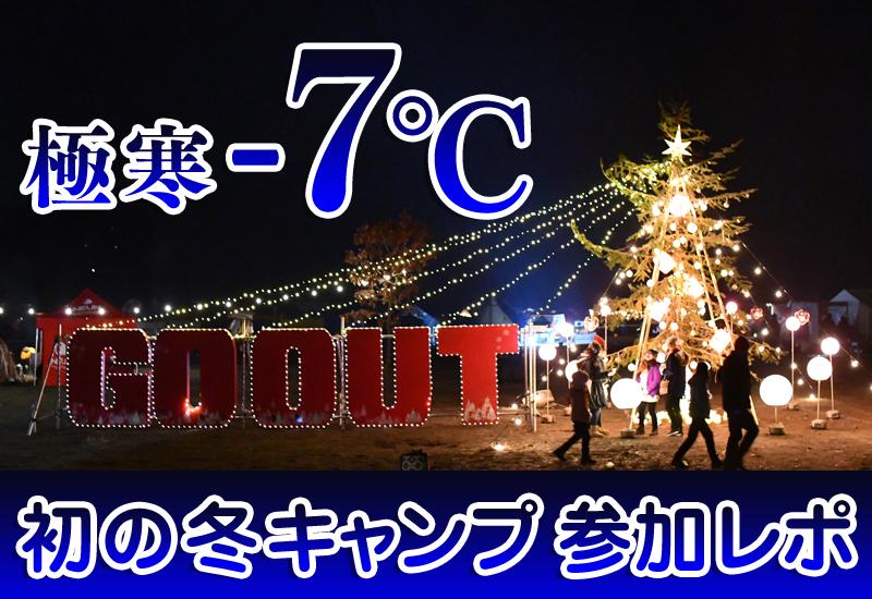 【極寒−7℃】GO OUT CAMP 冬で「冬キャンプ」デビューしました!