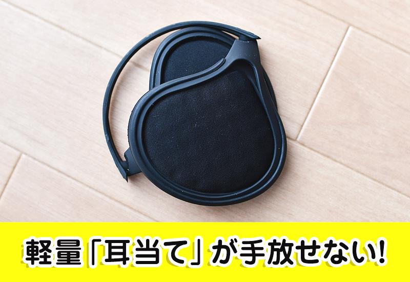【冬の防寒ギア】軽量30gの耳当てで快適ランニング