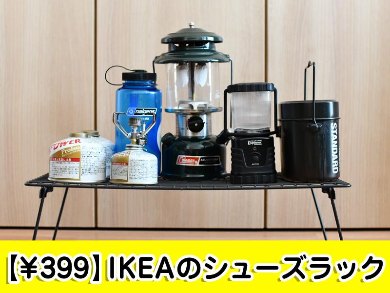 【400円の格安ギア】IKEAのシューズラックがアウトドアラックに大変身!?