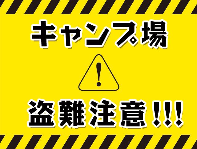 【キャンプ・フェスの盗難】3つの対策で愛用ギアを守るのだ!!!