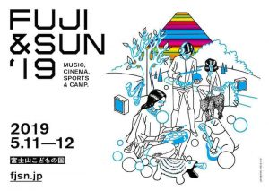 新たな静岡のキャンプフェス!!!「FUJI&SUN '19」開催決定!!!