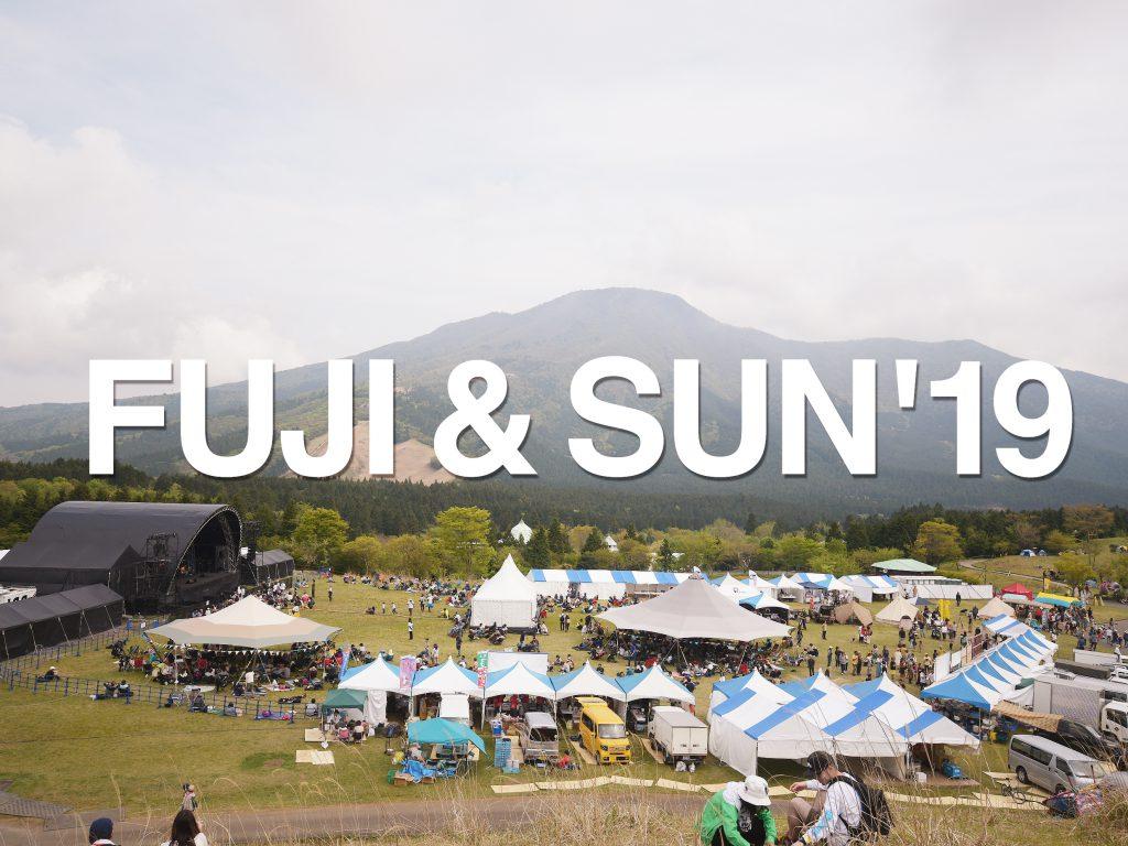 【レポート】初開催のFUJI & SUN(フジアンドサン)はみんなが幸せになれる極上空間