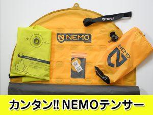 【1分動画で解説】NEMOのテンサーが行きつくとこまで行きついた!!