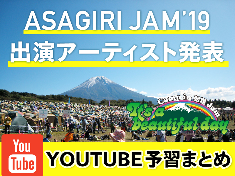 【速報 朝霧JAM 2019出演アーティスト発表】YouTubeまとめ付き!