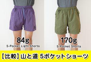 【比較レビュー】山と道 5ポケットショーツ サイズ感