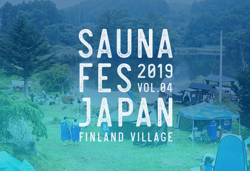 【初参加レポート】サウナフェスジャパンで整いまくりの1日を体験