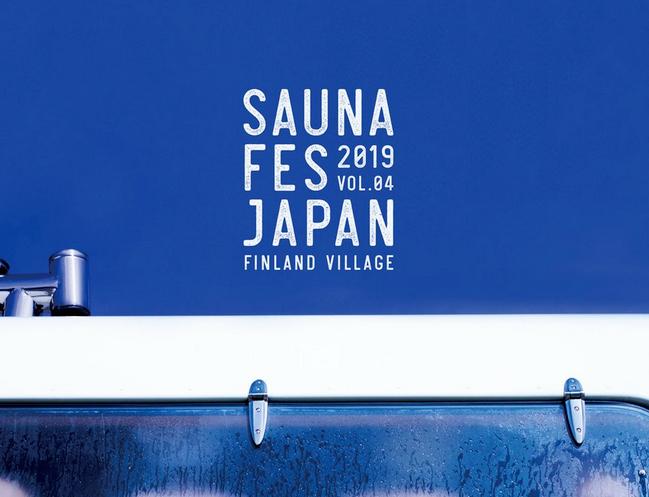 【念願のサウナフェスへ】SAUNA FES JAPAN 2019 準備を考える