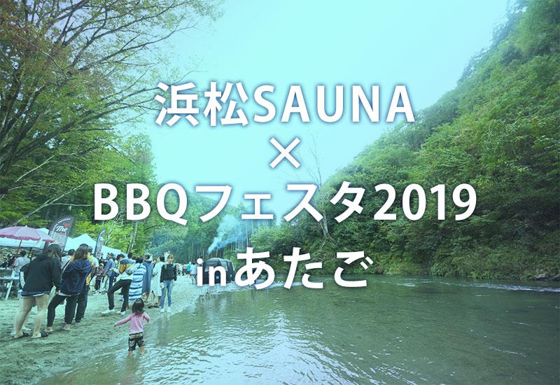 【参加レポ】浜松SAUNA×BBQフェスタ2019でととのう