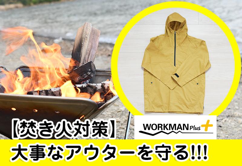 【焚き火対策】ワークマンの綿アノラックパーカーで火からダウンを守る!