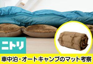【よく眠れる?】車中泊・オートキャンプ用にニトリの昼寝布団を購入してみた